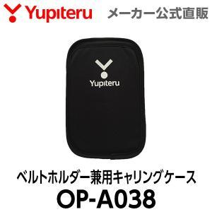 オプション品 ベルトホルダー兼用 キャリングケース OP-A038 Yupiteru公式直販|ypdirect