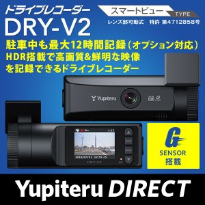 ユピテル ドライブレコーダー DRY-V2 フルHD 1.5...