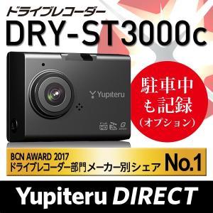 ユピテル ドライブレコーダー DRY-ST3000c GPS/Gセンサー 動体検知機能を新搭載(オプション対応)|ypdirect