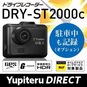 ユピテル ドライブレコーダー DRY-ST2000c GPS/Gセンサー 動体検知機能を新搭載(オプション対応) 新製品|ypdirect