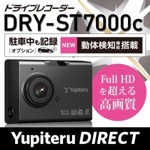 ユピテル ドライブレコーダー DRY-ST7000c 最上位ドライブレコーダー GPS/衝撃センサー 350万超高画質録画|ypdirect