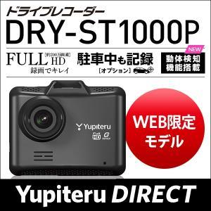 ユピテル ドライブレコーダー DRY-ST1000P Gセンサー 製品保証1年 ロードサービス1年 WEB限定モデル 新製品|ypdirect