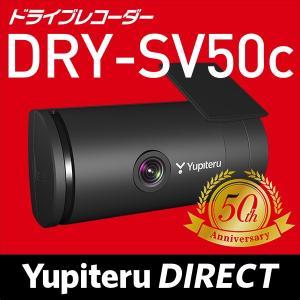 【ユピテル公式直販】ドライブレコーダー【DRY-SV50c】Gセンサー / 常時録画 / イベント記録 / 駐車記録(オプション対応)|ypdirect