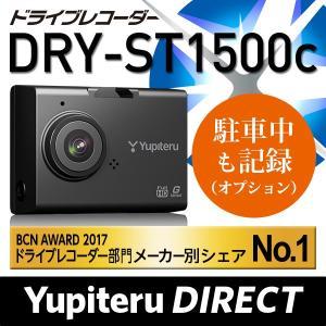 ユピテル ドライブレコーダー DRY-ST1500c HDR機能搭載 Gセンサー搭載 動体検知記録 新製品|ypdirect