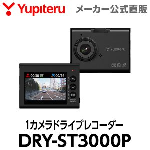 ユピテル ドライブレコーダー DRY-ST3000P GPS/Gセンサー 製品保証1年 ロードサービス1年 WEB限定モデル 新製品