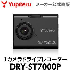 SALE DRY-ST7000c同等品 ユピテル ドライブレコーダー DRY-ST7000P GPS/衝撃センサー 350万超高画質録画  WEB限定モデル 新製品|ypdirect