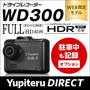 SALE ユピテル ドライブレコーダー WD300 GPS/衝撃センサー搭載【今だけ純正電源直結コー...