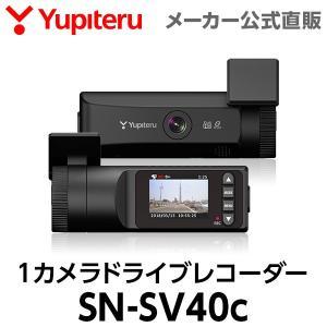 ドライブレコーダー ユピテル WEB限定モデル SN-SV40c 公式直販 送料無料 【夜間鮮明SUPER NIGHTシリーズ】|ypdirect
