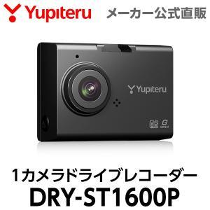 ≪新製品≫ユピテル ドライブレコーダー DRY-ST1600P HDR機能搭載 Gセンサー搭載 動体検知記録|ypdirect