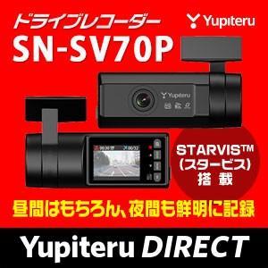 【ユピテル公式直販】WEB限定モデル ドライブレコーダー【SN-SV70P】夜間も鮮明記録 / 高感度 / 無線LAN内蔵 / 駐車記録(オプション)【数量限定消臭グッズ付】|ypdirect