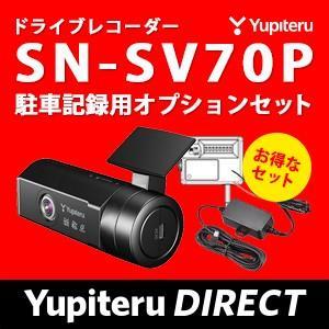 ドライブレコーダー ユピテル WEB限定モデル SN-SV70P 駐車記録用オプションセット|ypdirect