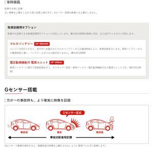 《セール価格》ドライブレコーダー ユピテル WEB限定モデル DRY-SV550P 公式直販 送料無料|ypdirect|03