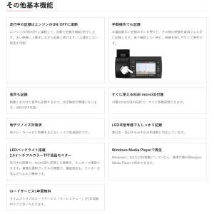 《セール価格》ドライブレコーダー ユピテル WEB限定モデル DRY-SV550P 公式直販 送料無料|ypdirect|04