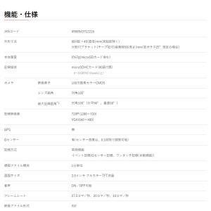 《セール価格》ドライブレコーダー ユピテル WEB限定モデル DRY-SV550P 公式直販 送料無料|ypdirect|05