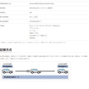 《セール価格》ドライブレコーダー ユピテル WEB限定モデル DRY-SV550P 公式直販 送料無料|ypdirect|06