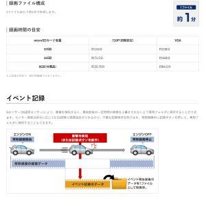 《セール価格》ドライブレコーダー ユピテル WEB限定モデル DRY-SV550P 公式直販 送料無料|ypdirect|07
