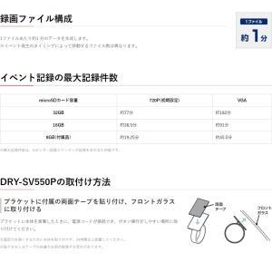 《セール価格》ドライブレコーダー ユピテル WEB限定モデル DRY-SV550P 公式直販 送料無料|ypdirect|08