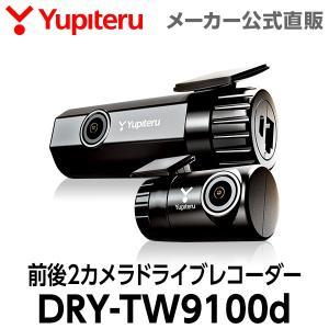 ドライブレコーダー 前後2カメラ ユピテル あおり運転 対策に 【電源直結モデル】 DRY-TW9100d 公式直販 送料無料 ※この商品はストアポイント2倍です|ypdirect