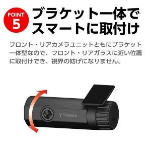ドライブレコーダー 前後2カメラ ユピテル あおり運転 対策に 【電源直結モデル】 DRY-TW9100d 公式直販 送料無料 ※この商品はストアポイント2倍です|ypdirect|06