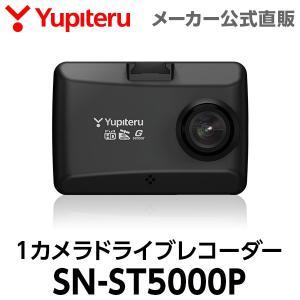 ドライブレコーダー ユピテル WEB限定モデル SN-ST5000P 公式直販 送料無料|ypdirect