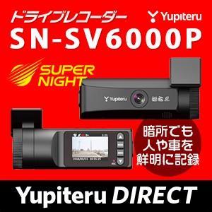 ドライブレコーダー ユピテル WEB限定モデル SN-SV6000P 公式直販 送料無料|ypdirect