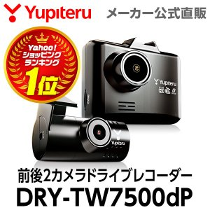 【ポイント5倍!】ドライブレコーダー 前後2カメラ ユピテル あおり運転対策 DRY-TW7500dP ( WEB限定 / 電源直結 / 取説ダウンロード版 )