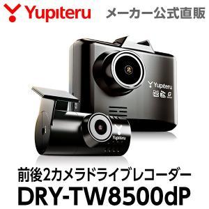 【あすつく対応】ドライブレコーダー 前後2カメラ ユピテル あおり運転対策 DRY-TW8500dP...