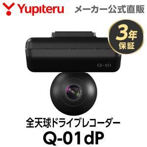 ドライブレコーダー 360度 水平垂直 720度 全方位 ユピテル Q-01dP 日本製 3年保証 ...