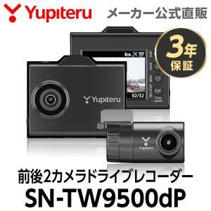 【お求めやすく】ドライブレコーダー 前後2カメラ ユピテル あおり運転対策 SN-TW9500dP ...