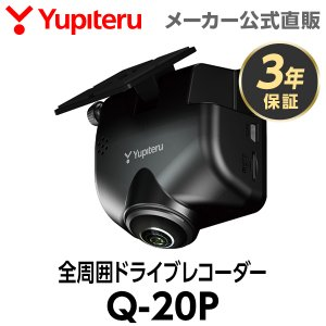 【あすつく対応】ドライブレコーダー 全周囲360度 ユピテル Q-20P 3年保証 車内撮影 ( W...