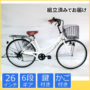 ママチャリ 安い おしゃれ 26インチ 自転車 6段ギア付き...