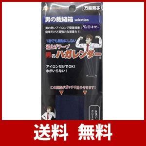 強力裾上げテープ! 簡単すそあげ! 男のハガレンダー【特許申請中】 BD-S230S ネイビー【03645】|ys-factory-yfec