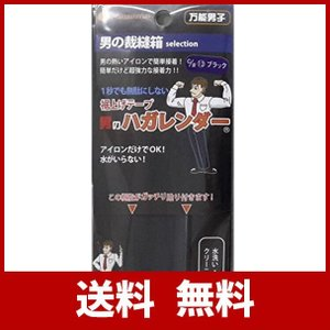 強力裾上げテープ 簡単すそあげ 男のハガレンダー BD-S230S ブラック【03646】|ys-factory-yfec