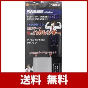 強力裾上げテープ! 簡単すそあげ! 男のハガレンダー【特許申請中】 BD-S230S ライトグレー【03642】|ys-factory-yfec