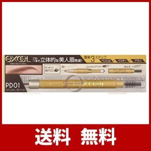 エクセル パウダー&ペンシルアイブロウEX PD01 ナチュラルブラウン|ys-factory-yfec