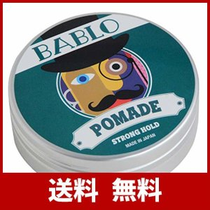 バブロ ポマード(BABLO POMADE) ストロング ホールド メンズ 整髪料 水性 ヘアグリース 130g|ys-factory-yfec