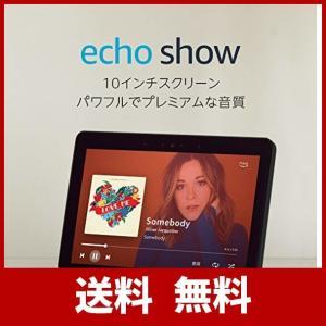 Echo Show(エコーショ―)は、他のEchoシリーズの機能に加えて、Echo Spotより大き...