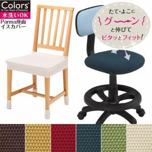 Colors パルマ 座面イスカバー 座面カバー 椅子カバー のびのび フィット 無地