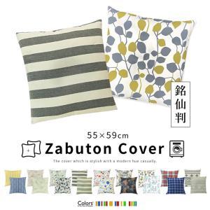 Colors 座布団カバー 55×59cm ネイティブ