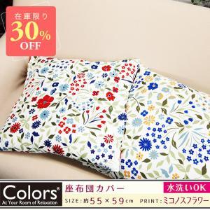 Colors 座布団カバー 55×59cm ミコノスフラワー