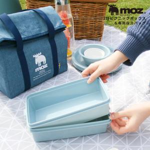moz sweden 2段ピクニックボックス&専用保冷バッグ 送料無料 moz モズ ピクニックボッ...