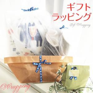 ラッピングサービス ギフト ラッピング 包装 贈答 贈り物 プレゼント