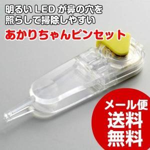赤ちゃんの鼻の中を照らして、固形物を取り出しやすいピンセットです。   製造国:日本 素材・材質:本...