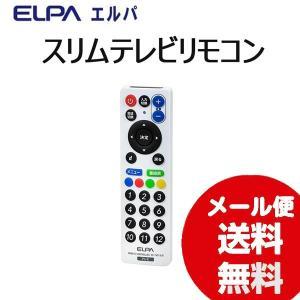 テレビリモコン ELPA スリムテレビリモコン RC-TV013UD テレビリモコン汎用 国内メーカ...