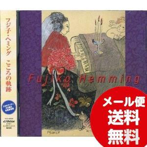 CD Fujiko Hemming フジ子・ヘミング  こころの軌跡 VICC-60628
