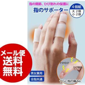 指のサポーター 大小4個組 あかぎれ さかむけ ささくれ ひび割れ 指関節 痛み 緩和 和らげる 関節...