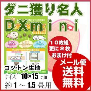 ダニ獲り名人DX ダニ捕りシート ミニ 10枚組 15×10cm 1〜1.5畳 ミニサイズ2枚おまけ 防ダニシート ダニシート