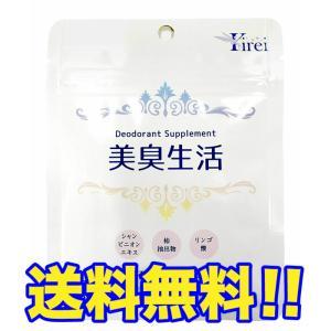 美臭生活サプリメント 約1ヶ月分(120粒) キレイ 体臭サ...