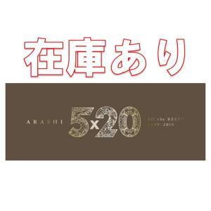 嵐 ベストアルバム 5×20 All the BEST!! 1999-2019 (初回限定盤1) (4CD+1DVD-A) 7月2日入荷分 予約 キャンセル不可