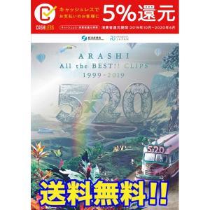 嵐 ビデオクリップ 5×20 All the BEST!! CLIPS 1999-2019 初回限定盤 DVD 予約 キャンセル不可 【10月18日頃出荷予定】